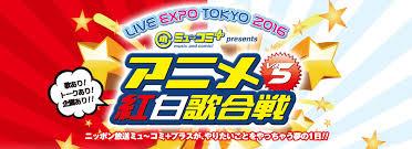 ミューコミプラス presents アニメ紅白歌合戦 vol.5