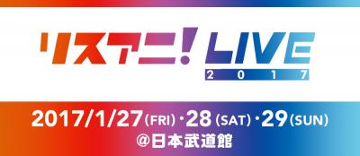 リスアニ! LIVE 2017