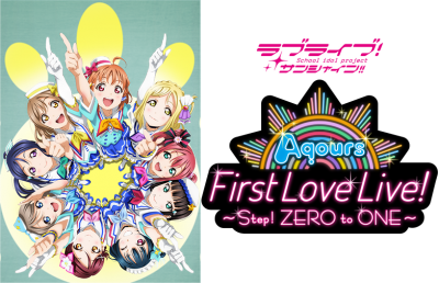 ラブライブ!サンシャイン!! Aqours First LoveLive!~Step! ZERO to ONE~