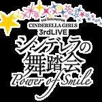 アイドルマスター シンデレラガールズ 3rd LIVE ~シンデレラの舞踏会 ~Power of Smile~