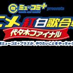 アニメ紅白歌合戦 vol.6 代々木ファイナル