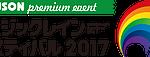 ミュージックレインフェスティバル 2017