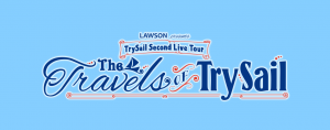 "TrySail Second Live Tour ""The Travels of TrySail"""
