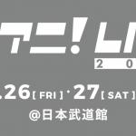 リスアニ!LIVE 2018
